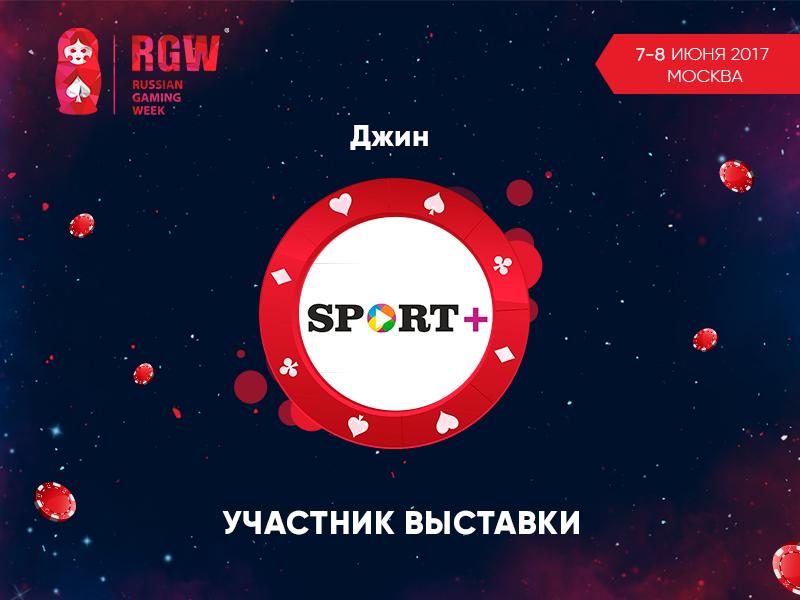 Продукты «Джин» на RGW 2017: всё для старта успешного бизнеса