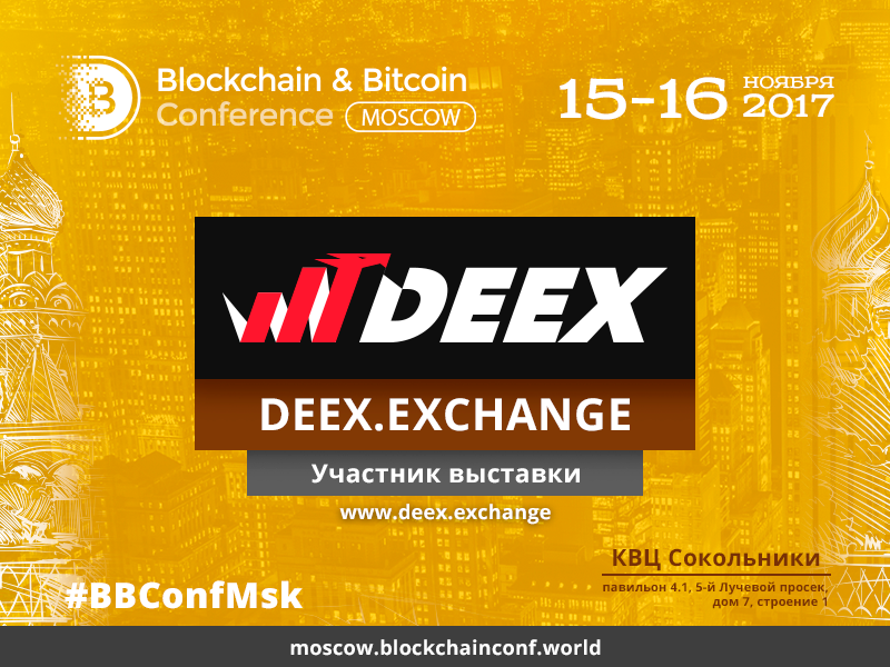 Проект DEEX.EXCHANGE представляет решение, объединяющее площадку для криптовалютных торгов и блокчейн-фонд
