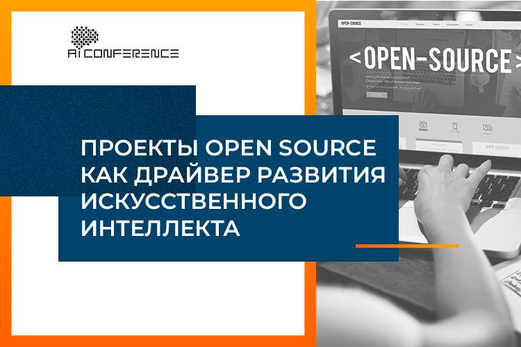Проекты Open Source как драйвер развития искусственного интеллекта