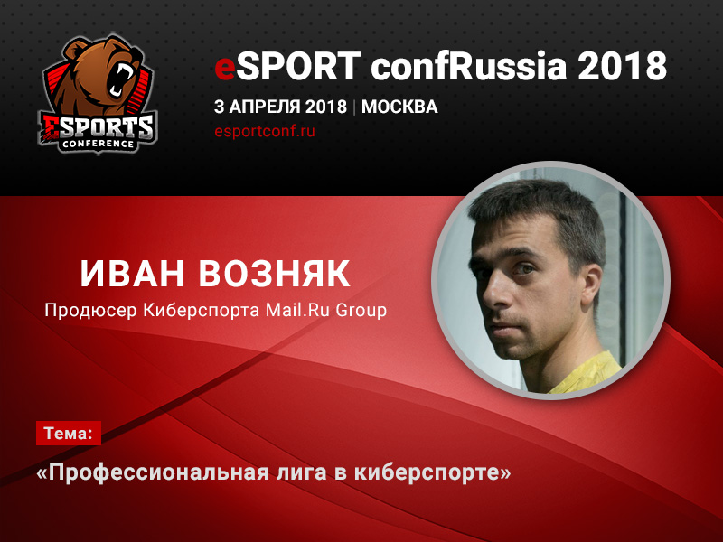 Профессиональная лига в киберспорте: доклад Ивана Возняка на конференции eSPORTconf Russia