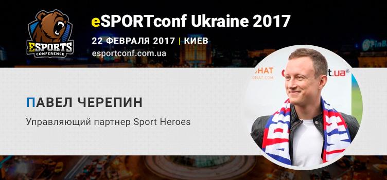 Профессиональный медийщик и спортсмен Павел Черепин – спикер eSPORTconf Ukraine