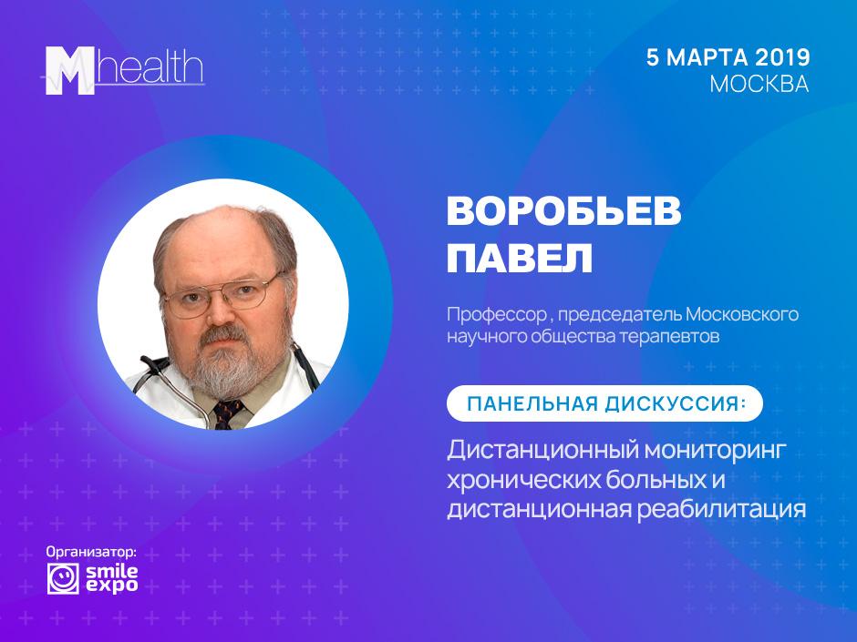 Профессор Павел Воробьев – участник дискуссии о дистанционном мониторинге больных