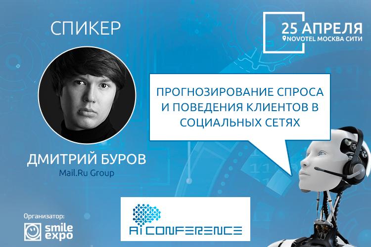Прогнозирование спроса клиентов с помощью AI-инструментов. Доклад эксперта Mail.Ru на AI Conference