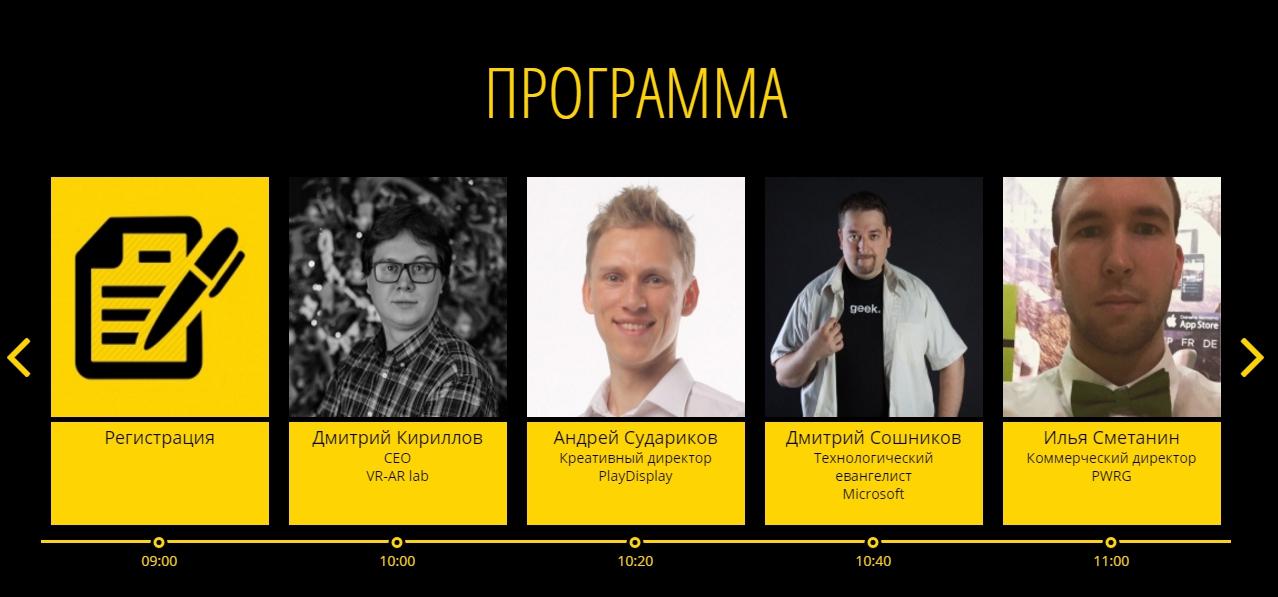 Программа AR Conference 2016