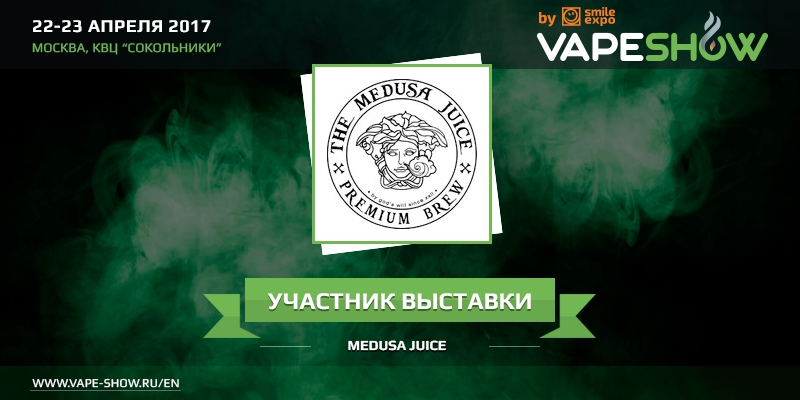 Производитель жидкостей Medusa Juice – участник VAPESHOW Moscow