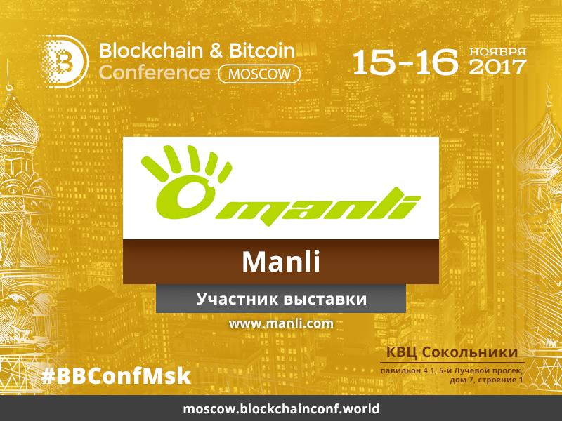 Производитель компьютерных комплектующих из Гонконга Manli Technology представит стенд на Blockchain & Bitcoin Conference Moscow 2017