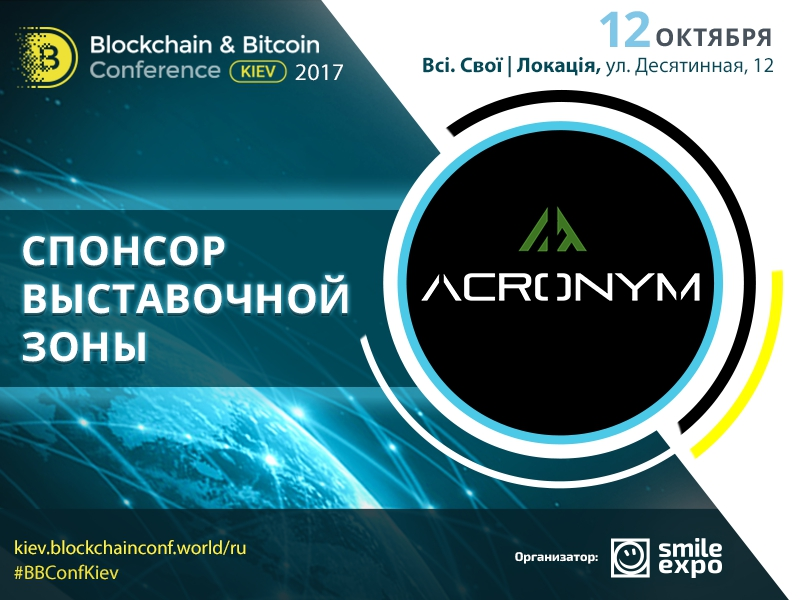 Производитель оборудования для майнинга и распределенных вычислений Acronym Systems – спонсор выставочной зоны и участник выставки Blockсhain & Bitcoin Conference Kiev