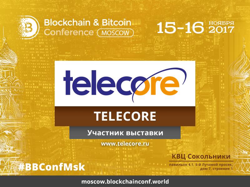 Производственно-инжиниринговая компания Telecore – участник выставки Blockchain & Bitcoin Conference Russia