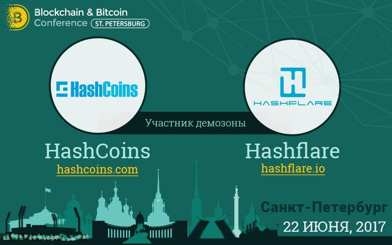 Протестируйте криптооборудование HashCoins на Blockchain & Bitcoin Conference