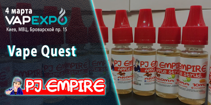 Пройди Vape Quest на VAPEXPO Kiev 2017 и получи австрийские жижи от PJ Empire