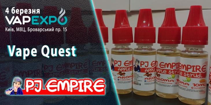 Пройди Vape Quest на VAPEXPO Kiev 2017 та отримай австрійські  жижі від PJ Empire