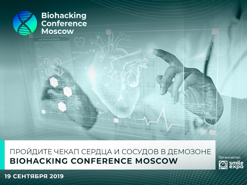Пройдите чекап сердца и сосудов в демозоне Biohacking Conference Moscow