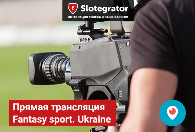 Прямая трансляция Fantasy sport. Ukraine: не пропустите на соцканалах Slotegrator