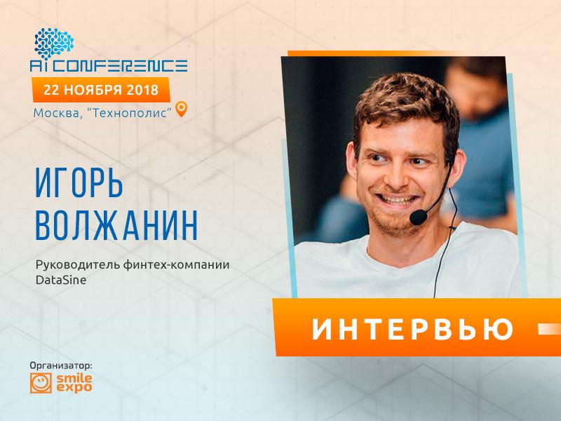 Психология и ИИ увеличивают конверсию маркетинговой кампании – глава DataSine Игорь Волжанин