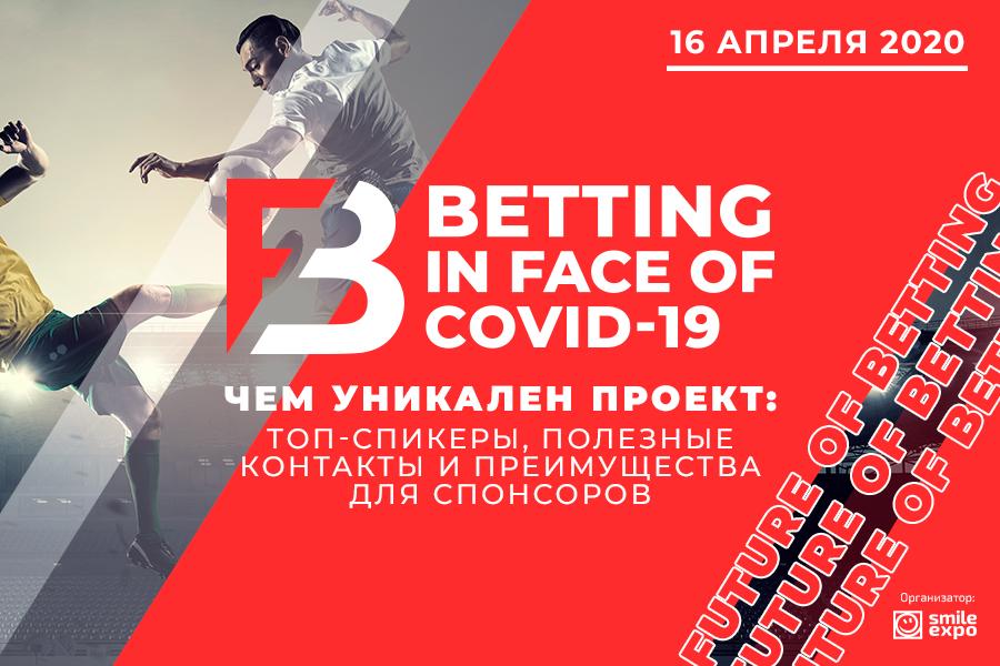 Путеводитель по Betting in face of COVID-19: почему стоит присоединиться к онлайн-конференции?