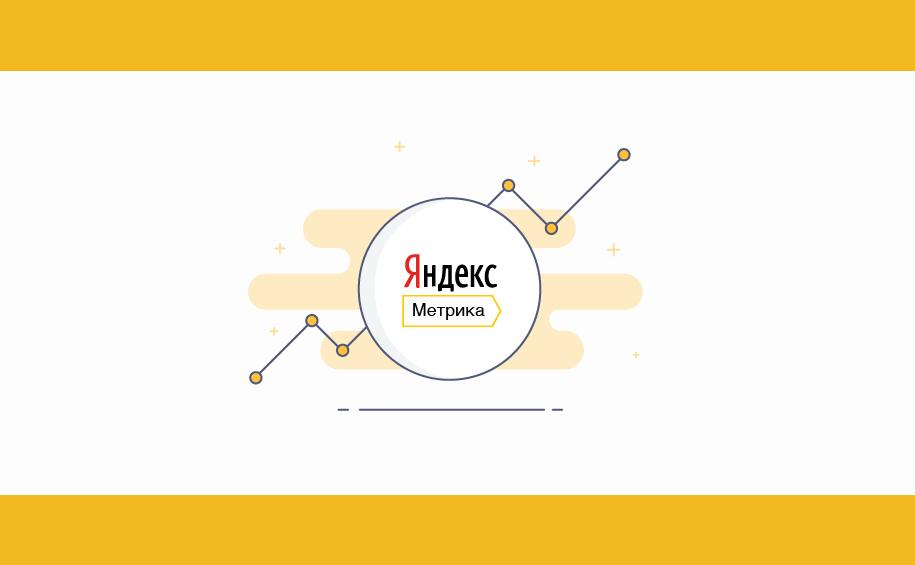 PVL – новинка в «Яндекс.Метрике»