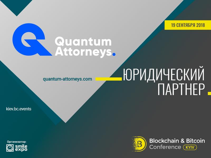 Quantum Attorneys – юридический партнер Blockchain & Bitcoin Conference Kyiv