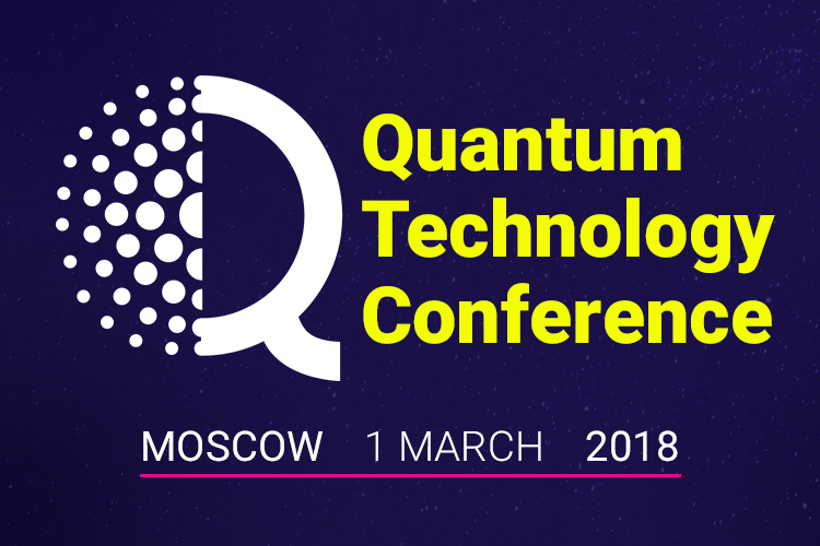 Quantum Technology Conference: benefiting the community and business