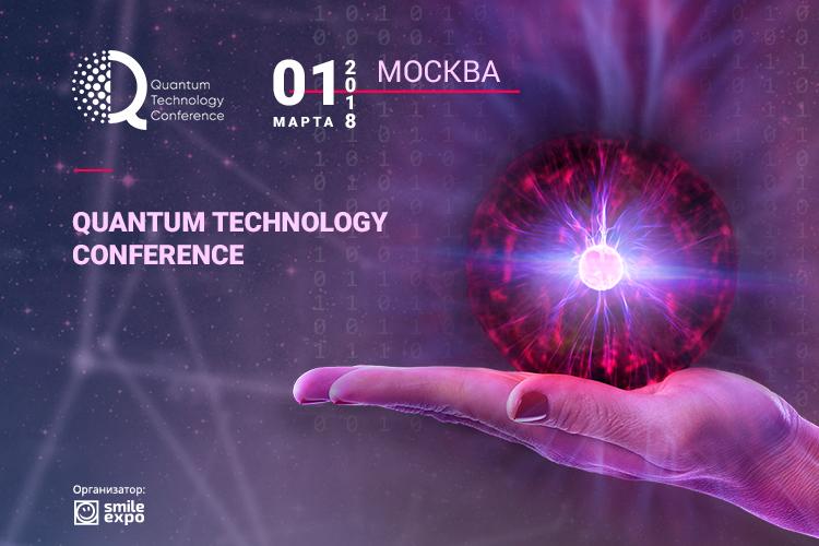 Quantum Technology Conference: приходи увидеть будущее глазами тех, кто его строит!