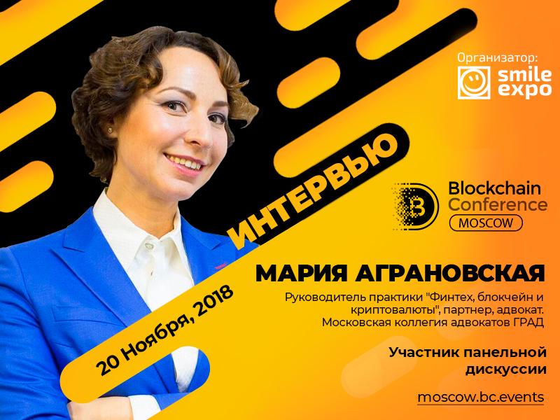 «Работа криптовалюты с банками в РФ пока не возможна», — адвокат Мария Аграновская