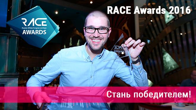 RACE Awards: продлеваем возможность стать лучшим игроком рынка партнерских программ
