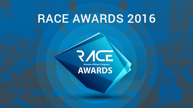 RACE Awards уже открыта: регистрируйтесь и побеждайте!