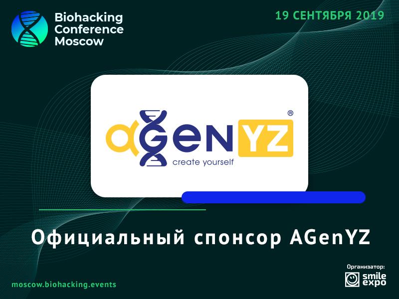 Разработчик БАДов для улучшения здоровья AGenYZ – официальный спонсор Biohacking Conference Moscow