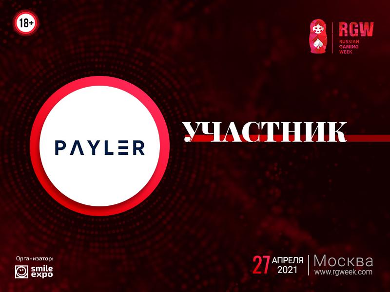 Разработчик финансовых решений для бизнеса Payler станет экспонентом Russian Gaming Week 2021