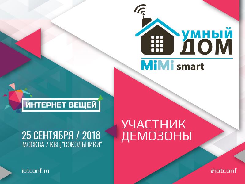 Разработчик систем умного дома Mimismart — участник демозоны