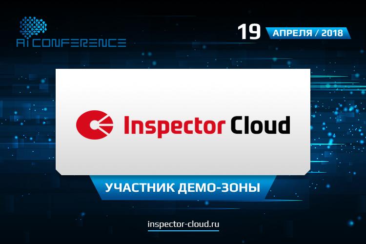 Разработчик системы ИИ для ретейла Inspector Cloud – участник демозоны AI Conference