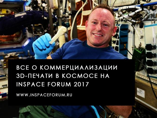 Разработчики космических 3D-принтеров примут участие в INSPACE FORUM 2017