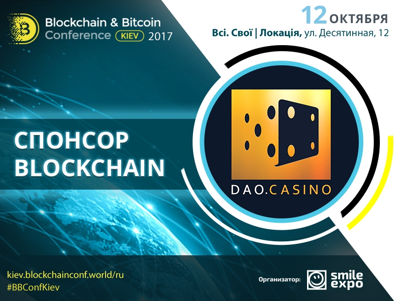 Разработчики протокола DAO.casino – спонсоры Blockchain на Blockсhain & Bitcoin Conference Kiev