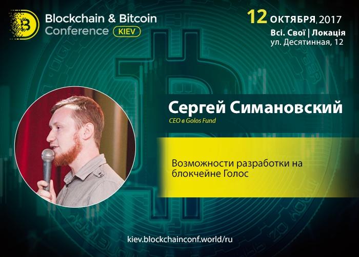 Разработка на блокчейне Golos. Доклад Сергея Симановского на Blockchain & Bitcoin Conference Kiev