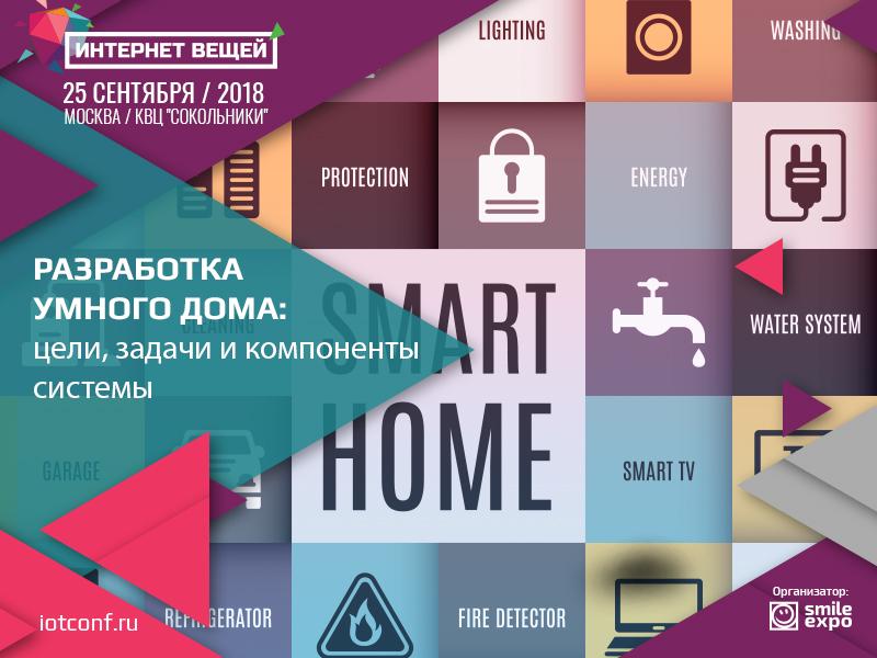 Разработка умного дома: цели, задачи и компоненты системы