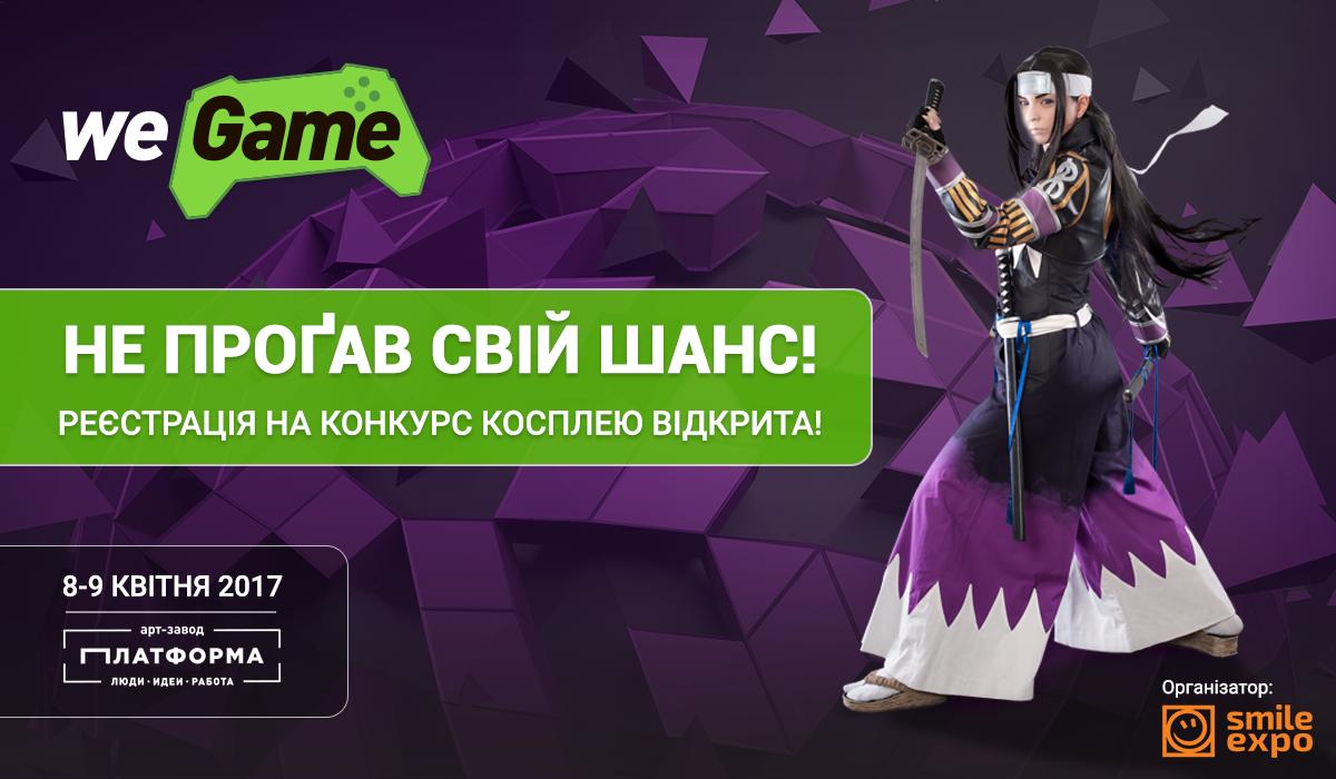 Реєстрацію на косплей-шоу фестивалю WEGAME 3.0 відкрито!