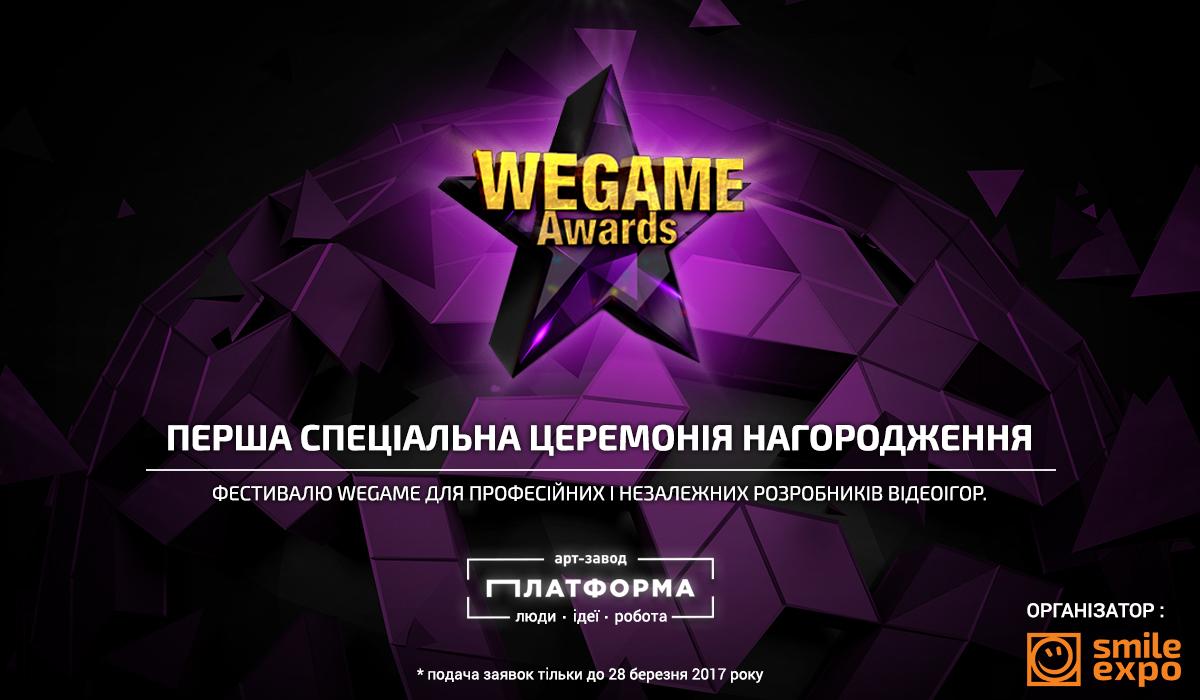Реєстрацію на нагородження WEGAME Awards відкрито!