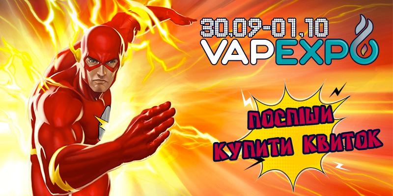 Реєструйся на сайті VAPEXPO Kiev - заощадь 50 гривень!