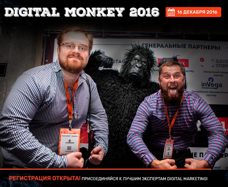 Регистрация на Digital Monkey 2016 открыта!