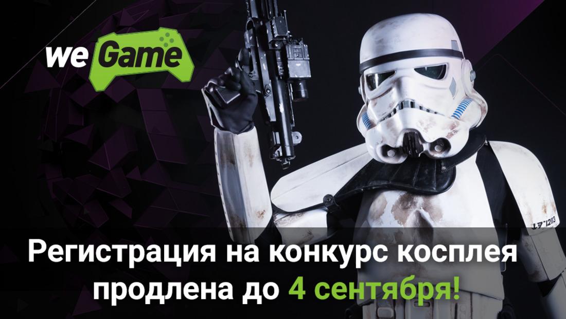 Регистрация на конкурс косплея продлена!