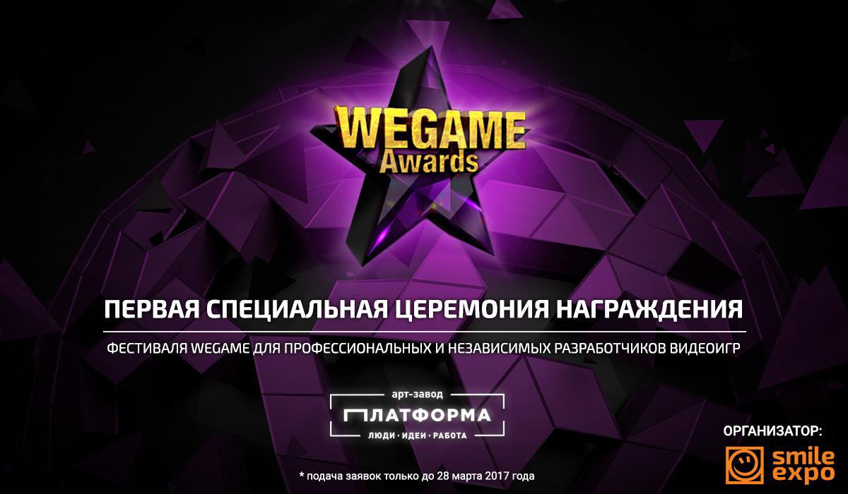 Регистрация на награждение WEGAME Awards открыта!