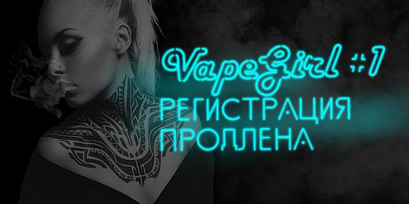 Регистрация на Vape Girl продлена!