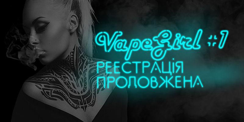 Реєстрацію на VapeGirl продовжено!