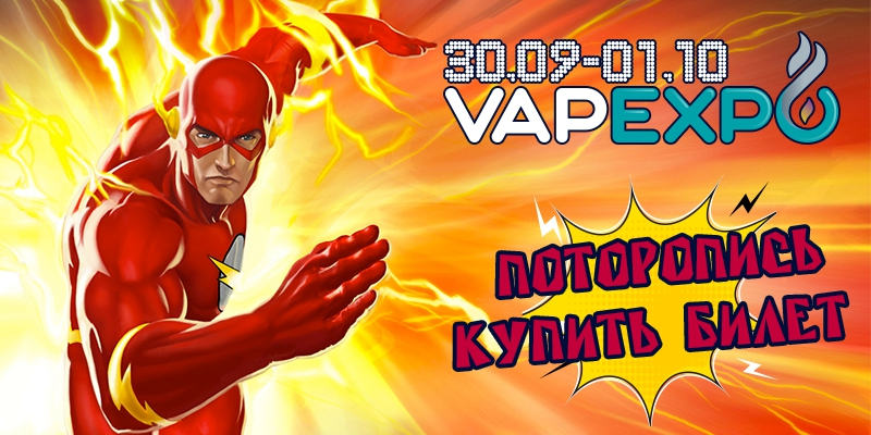 Регистрируйся на сайте VAPEXPO Kiev – сэкономь 50 гривен!