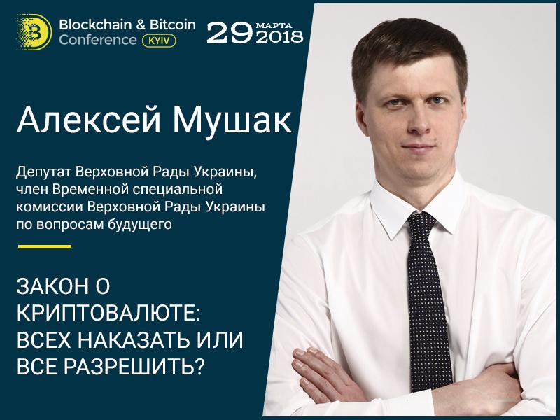 Регулирование криптовалют в Украине: каким оно будет? Доклад депутата Верховной Рады Алексея Мушака