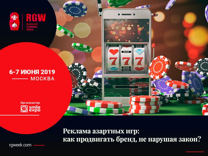 Реклама азартных игр: как продвигать бренд, не нарушая закон?