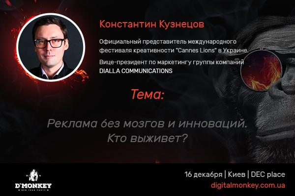 Реклама без… мозгов и инноваций?! Кажется, наш спикер от Cannes Lions в Украине что-то знает