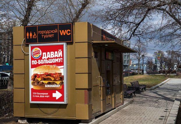 Реклама Burger King: у Росії використані громадські туалети як канал комунікацій