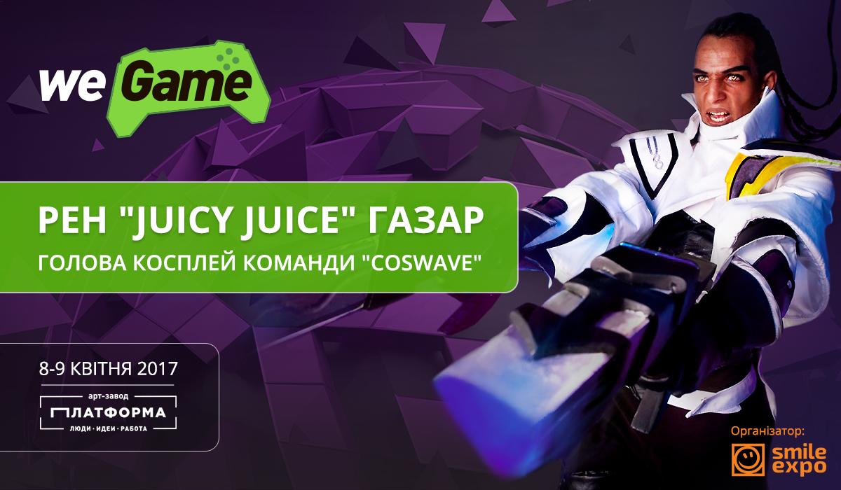 Рен «Juicy Juice» Газар стане членом журі косплей-конкурсу WEGAME 3.0