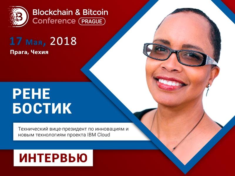 Рене Бостик, IBM: об IBM Garage, опыте компании с блокчейн-технологиями и новых решениях