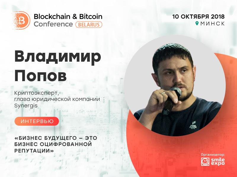 Репутация станет «валютой» будущего — блокчейн-эксперт и IT-юрист Владимир Попов